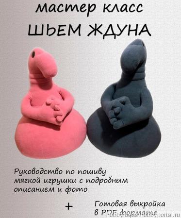 "Мастер-класс ""Шьем Ждуна"" ручной работы на заказ"