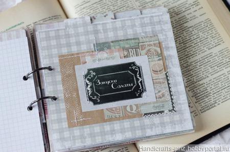 Кулинарный блокнот в винтажном стиле ручной работы на заказ