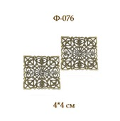 Ф-076 Филигрань. Античная бронза. Декоративные элементы