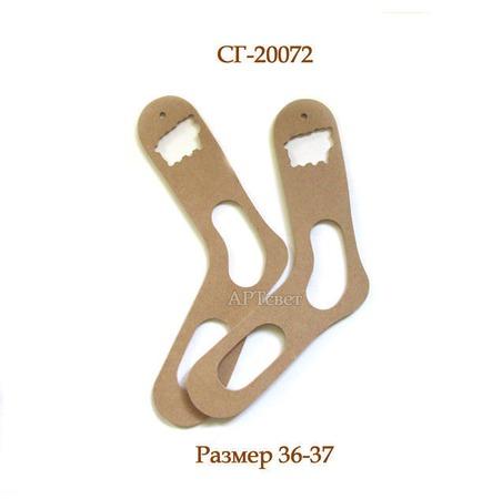 СГ-20072. Блокираторы для носков. Заготовки для творчества ручной работы на заказ