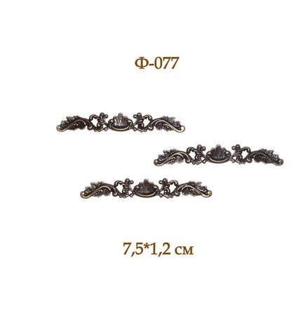 Ф-077 Декоративные элементы. Античная бронза ручной работы на заказ