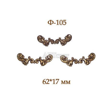 Ф-105. Декоративные элементы. Античная бронза ручной работы на заказ