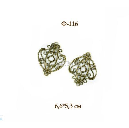 Ф-116 Филигрань. Античная бронза. Декоративные элементы ручной работы на заказ