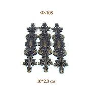Ф-108 Накладки металлические. Декоративные элементы