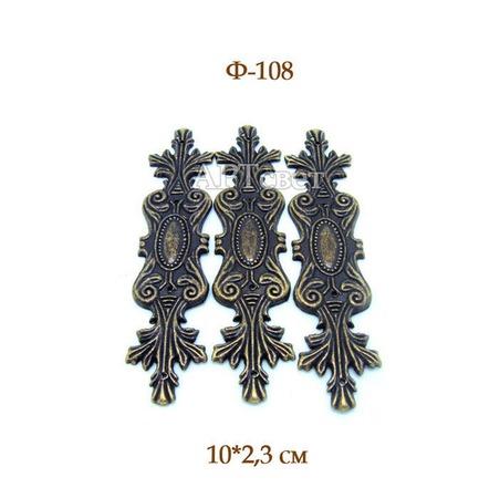 Ф-108 Накладки металлические. Декоративные элементы ручной работы на заказ