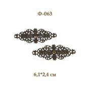 Декоративные элементы Ф-063 Филигрань (античная бронза)