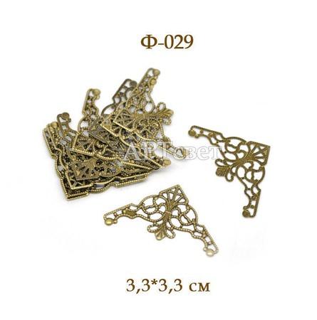 Ф-029 Уголки металлические. Декоративные элементы ручной работы на заказ