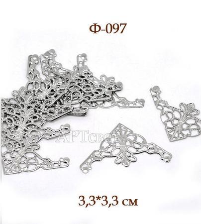 Ф-097 Уголки металлические. Металлическая фурнитура ручной работы на заказ