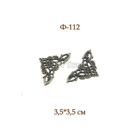 Ф-112  Уголки металлические. Декоративные элементы ручной работы на заказ