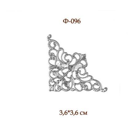 Ф-096 Уголки металлические филигранные. Декоративные элементы ручной работы на заказ
