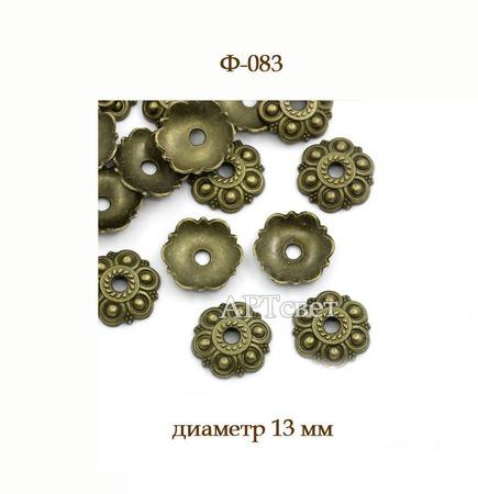 Ф-083 Колпачки для бусин. Металлическая фурнитура ручной работы на заказ