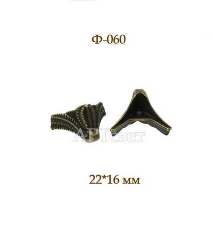 Ф-060 Ножки металлические. Фурнитура для шкатулок ручной работы на заказ