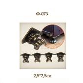 Ф-073 Фурнитура металлическая. Ножки для шкатулок