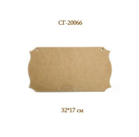 СГ-20066 Основа для... Заготовки для декупажа ручной работы на заказ