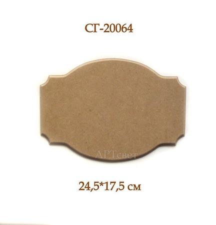 СГ-20064 Основа для... Заготовки для декупажа ручной работы на заказ