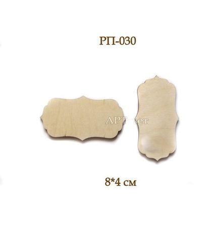 Бирки 5 видов.  Фанера 3 мм.  Заготовки для декупажа ручной работы на заказ