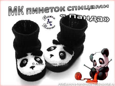 "МК (мастер класс) пинетки ""Панда"" ручной работы на заказ"