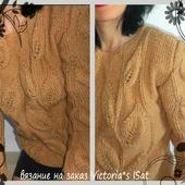 Вязаный свитер с листовым (лиана)