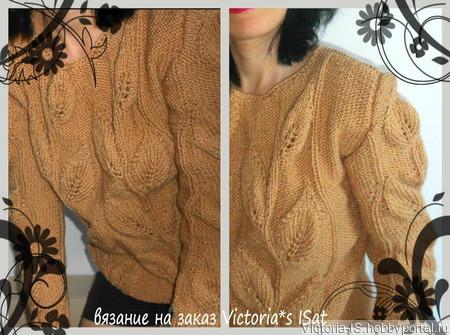 Вязаный свитер с листовым (лиана) ручной работы на заказ