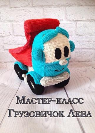Мастер-класс Лева Грузовичок ручной работы на заказ