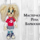 Мастер-класс Роза Барбоскина