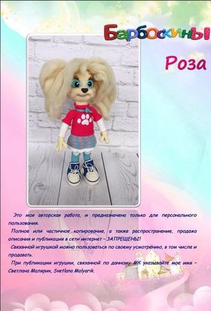 Мастер-класс Роза Барбоскина ручной работы на заказ