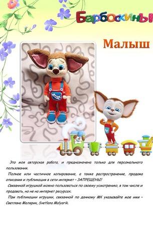 Мастер-класс Малыш Барбоскин ручной работы на заказ