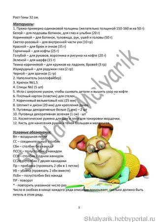 Мастер-класс Гена Барбоскин ручной работы на заказ