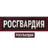 "Нашивки ""Росгвардия"""