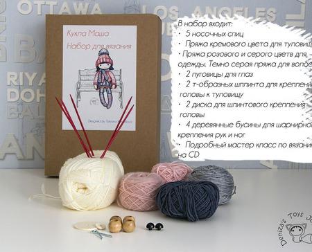Набор по созданию куклы Маши. ручной работы на заказ
