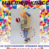 """Авторский мастер-класс по вязанию """"Клоунесса"""""""