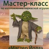 МК Мастер Йода