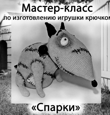 """Авторский мастер-класс по вязанию """"Спарки"""" ручной работы на заказ"""