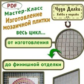 """Гипсовые фигурки """"Изготовление мозаичной плитки"""" Мастер класс"""