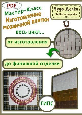 "Гипсовые фигурки ""Изготовление мозаичной плитки"" Мастер класс ручной работы на заказ"
