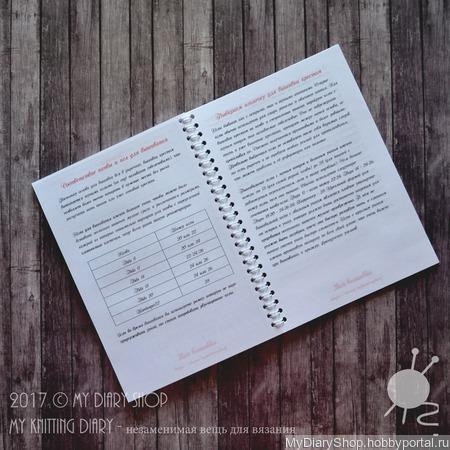 """Дневник """"Моя вышивка"""" ручной работы на заказ"""