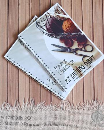 А4 Дневник вязальщицы My Knitting Diary ручной работы на заказ