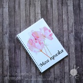 Дневник для учета ваших запасов пряжи