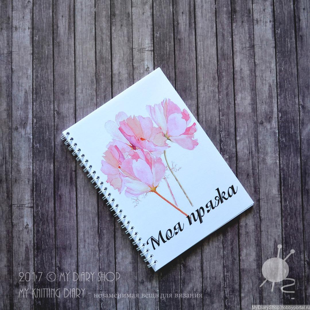 65eb977d7d3 Дневник для учета ваших запасов пряжи – купить в интернет-магазине ...