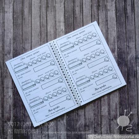 Дневник для учета ваших запасов пряжи ручной работы на заказ