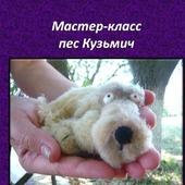 """Мастер-класс """"пес Кузьмич"""" ) - вязаный песик, описание"""