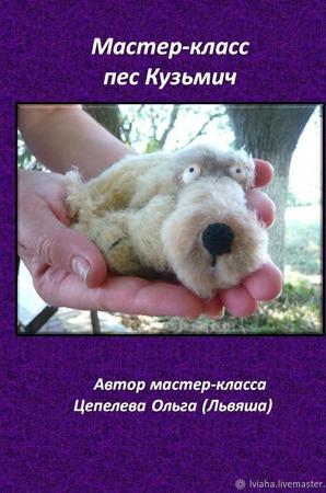"""Мастер-класс """"пес Кузьмич"""" ) - вязаный песик, описание ручной работы на заказ"""