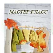 "Мастер-класс Комплект одежды для зайки ""Краски осени"""