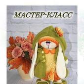 """Мастер-класс Зайка в комплекте """"Краски осени"""""""
