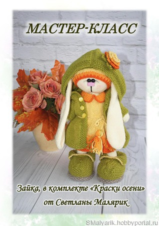 "Мастер-класс Зайка в комплекте ""Краски осени"" ручной работы на заказ"