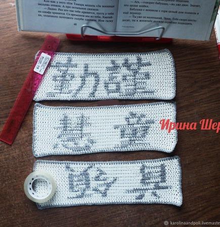 Набор из трех закладок с иероглифами ручной работы на заказ