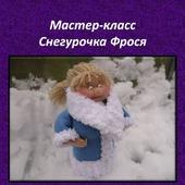"""Мастер-класс """"Снегурочка Фрося"""" ) - вязаная снегурочка, описание"""