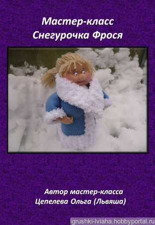 """Мастер-класс """"Снегурочка Фрося"""" ) - вязаная снегурочка, описание ручной работы на заказ"""
