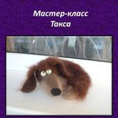 Мастер-класс Такса - Вязаный щенок Вязаная такса Описание