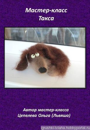 Мастер-класс Такса - Вязаный щенок Вязаная такса Описание ручной работы на заказ